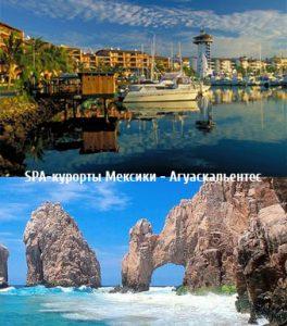 SPA-курорты Мексики - Агуаскальентес