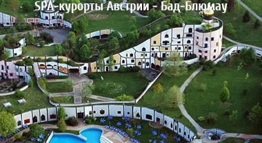 SPA-курорты Австрии - Бад-Блюмау