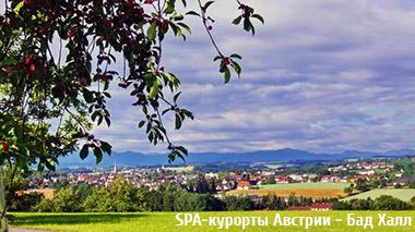 SPA-курорты Австрии - Бад Халл