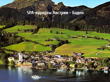 SPA-курорты Австрии - Баден