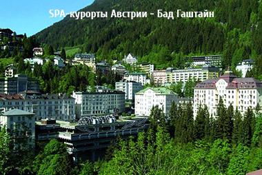 SPA-курорты Австрии - Бад Гаштайн