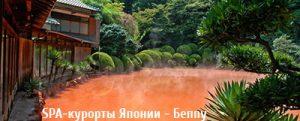 SPA-курорты Японии - Беппу