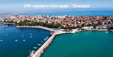 SPA-курорты Болгарии - Поморие