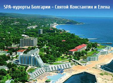 SPA-курорты Болгарии - Святой Константин и Елена