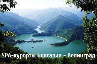 SPA-курорты Болгарии - Велинград