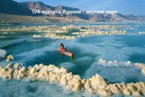 SPA-курорты Израиля - мертвое море