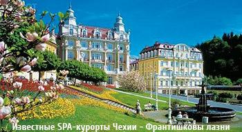 Известные SPA-курорты Чехии - Франтишковы лазни