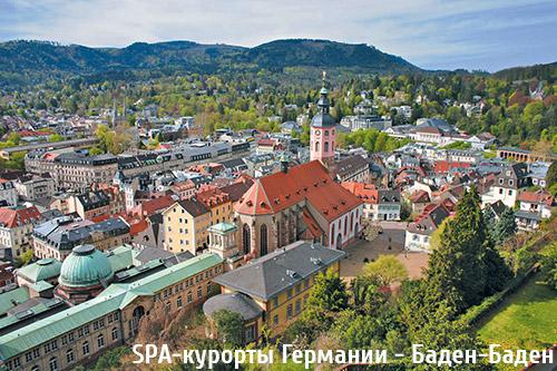 SPA-курорты Германии - Баден-Баден