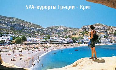 SPA-курорты Греции - Крит