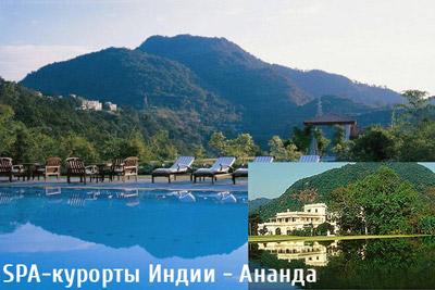 SPA-курорты Индии - Ананда