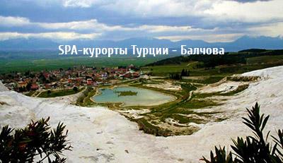 SPA-курорты Турции - Балчова