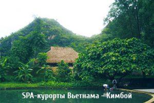SPA-курорты Вьетнама - Кимбой