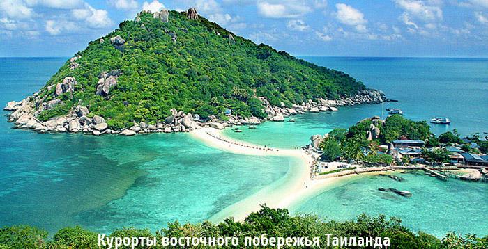 Курорты восточного побережья Таиланда