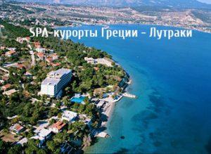 SPA-курорты Греции - Лутраки