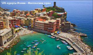 SPA-курорты Италии - Монтекатини терма