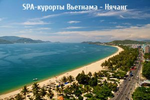 SPA-курорты Вьетнама - Нячанг