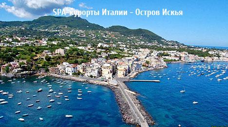 SPA-курорты Италии - Остров Искья