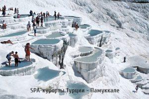 SPA-курорты Турции - Памуккале