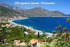 SPA-курорты Греции - Пелопоннес