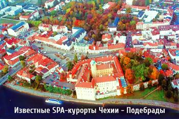 Известные SPA-курорты Чехии - Подебрады
