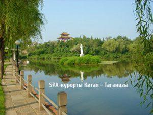 SPA-курорты Китая - Таганцзы