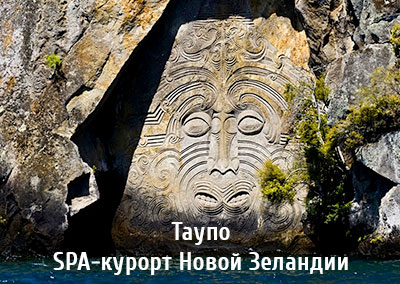 Таупо - SPA-курорт Новой Зеландии