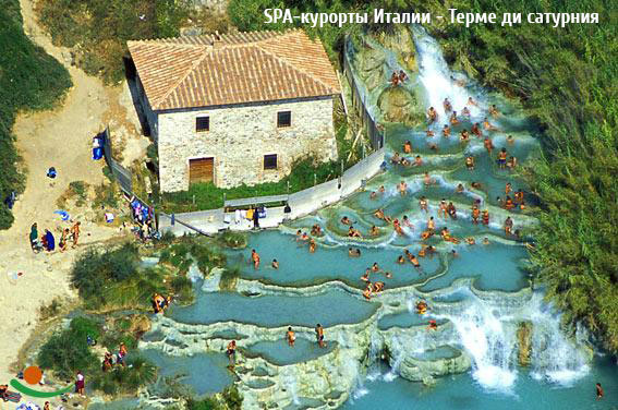 SPA-курорты Италии - Терме ди сатурния