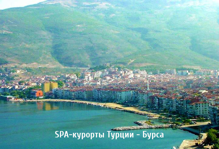 SPA-курорты Турции - Бурса