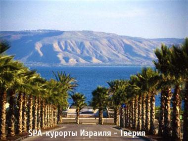 SPA-курорты Израиля - Тверия