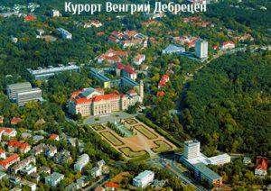 Курорт Венгрии Дебрецен