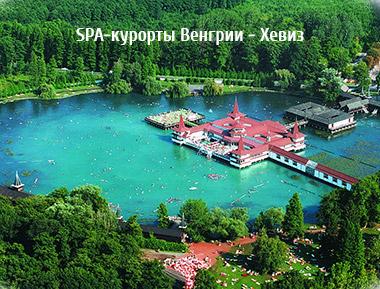SPA-курорты Венгрии - Хевиз