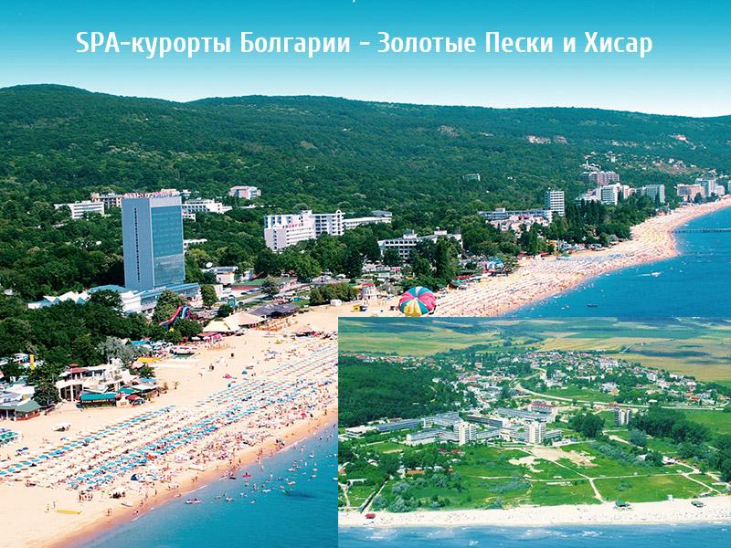 SPA-курорты Болгарии - Хисаря и Золотые Пески