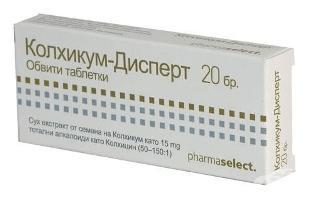 Колхикум - аналог Колхицина