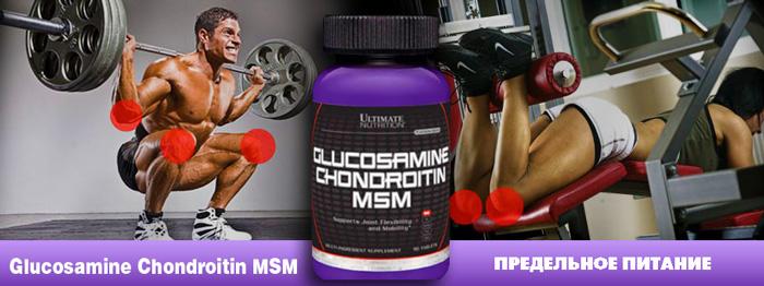 Glucosamine chondroitin msm - применение в спорте