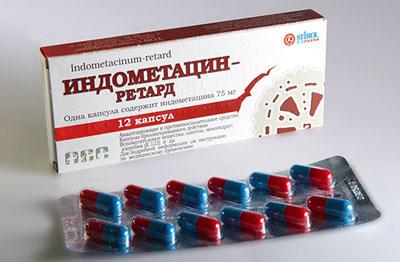 Индометацин 12 капсул