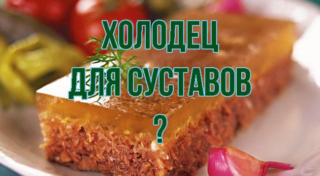 Изображение - Холодец для суставов надо пить больше воды polezen-li-holodec-dlya-sustavov