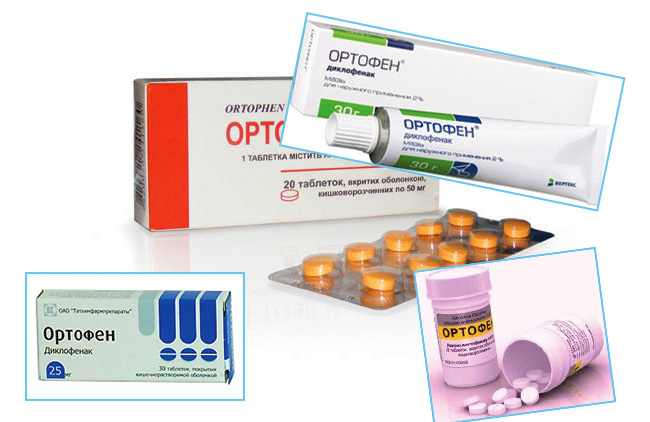 Лекарства Ортофен