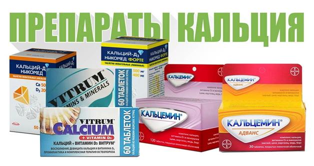 Препараты, содержащие кальций