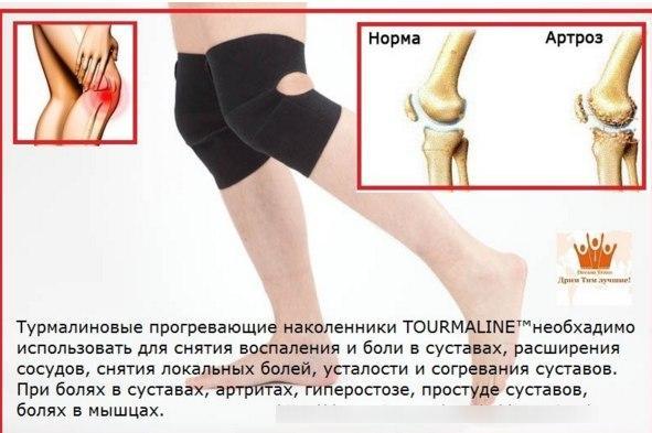 Изображение - Наколенник лечебный на коленный сустав mineralnye-nakolenniki