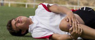Повреждение связок коленного сустава