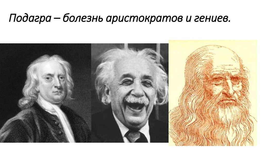 Знаменитости с подагрой - болезнью умных и творческих людей